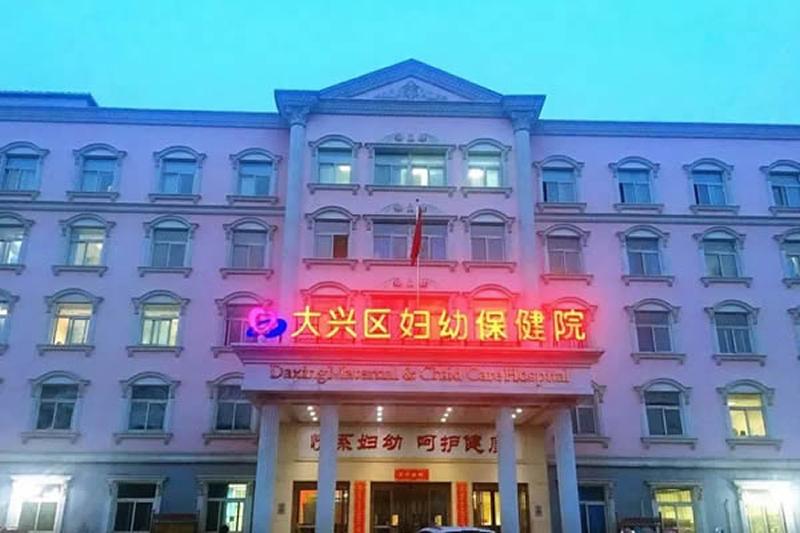 大兴区妇幼保健医院