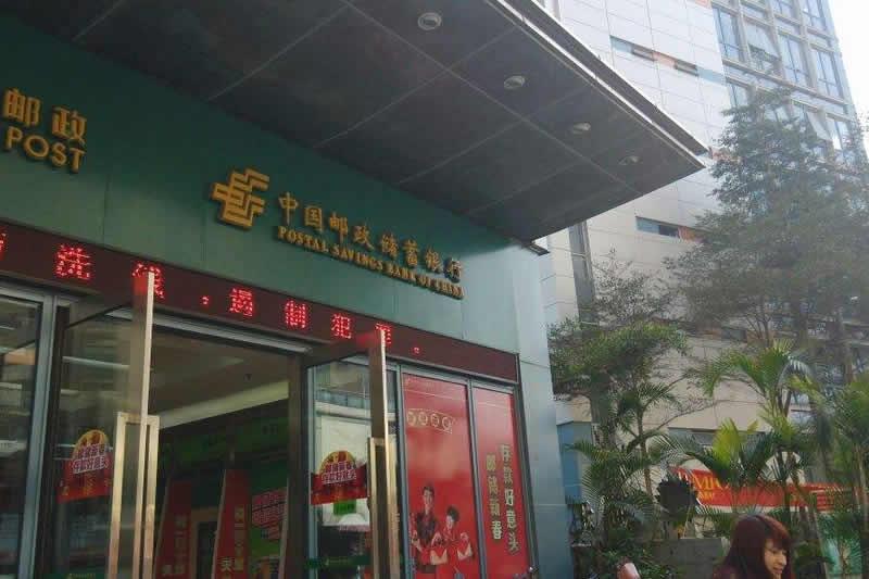 广州邮政储蓄银行
