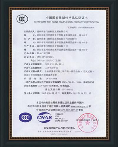 2024AWH 3C 证书