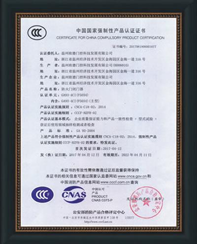 5034AW 3C证书