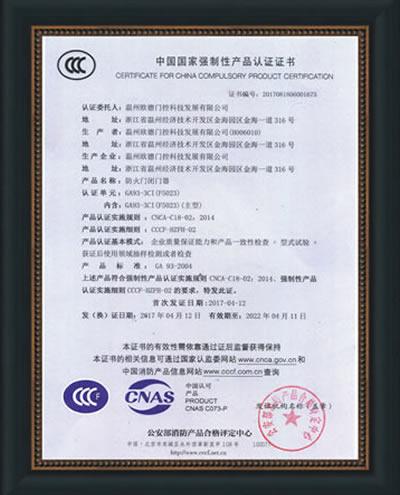 5023AW 3C证书